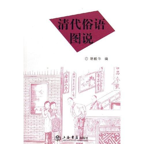 胡毅华/清代俗语图说...